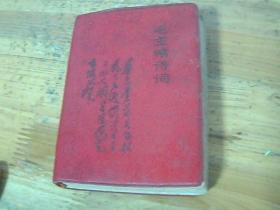 毛主席诗词(1967年武汉、毛主席像很多)
