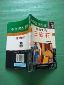 中华百杰图传:经改大将·王安石(馆藏)自然旧