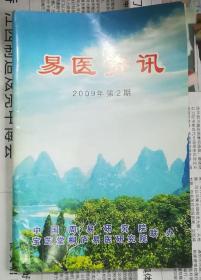易医资讯(2009年第2期)。。