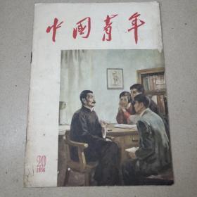 中国青年杂志1956年第20期