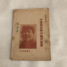 中国革命与中国共产党)1949年