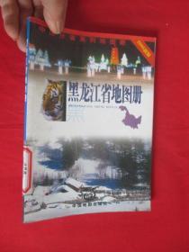 黑龙江省地图册  (2006新版)