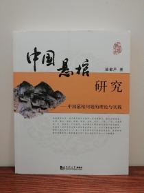 中国悬棺研究