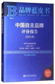 品牌蓝皮书:中国自主品牌评价报告(2018)