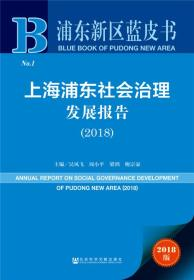 浦东新区蓝皮书:上海浦东社会治理发展报告(2018)