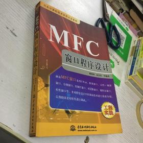 MFC窗口程序设计