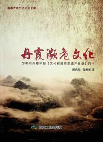 丹霞濒危文化