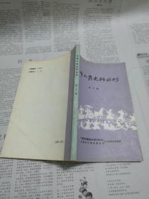 天津工商史料丛刊 第六辑 C