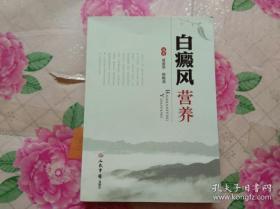 【正版】白癜风营养