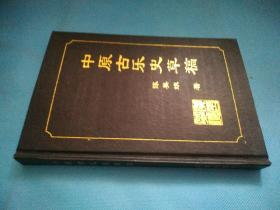 中华古乐史草稿