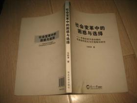 社会变革中的困惑与选择-中国改革开放初期的阶层结构变化与价值取向研究
