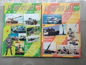 《兵器知识》1995年增刊精华本  上下两册全
