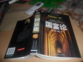 国富论 (16开 正版现货)