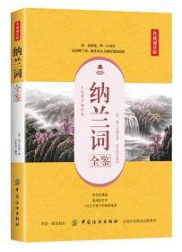 典藏诵读版 纳兰词 全鉴