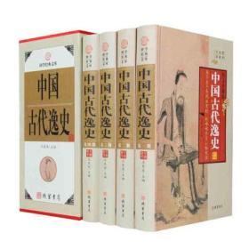 中国古代逸史