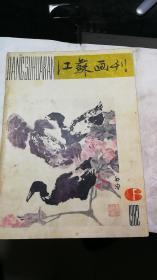 江苏画刊1982.6 16开 有石鲁国画专题(有13张作品)
