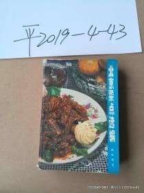 北京菜点选编