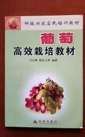 葡萄高效栽培教材