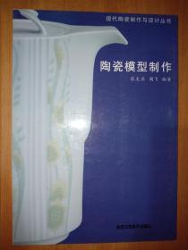 陶瓷模型制作