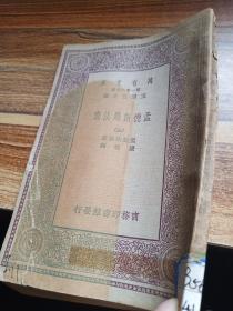 孟德斯鸠法意(三)