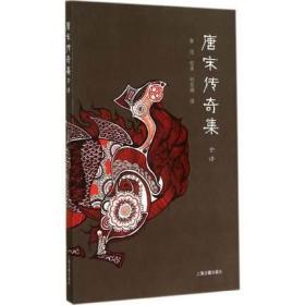 唐宋传奇集全译   正版