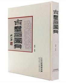 中国玺印类编-古玺印图典(精装本  出版社直接供货 全新正版  全网唯一保证正版)