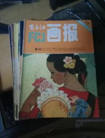 富春江画报(1982年全年缺1.2.7)9本合售