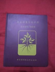 共生固氮技术手册。豆科植物.根瘤菌。