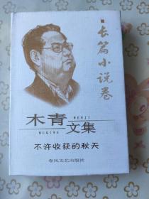 木青文集(6)不许收获的秋天