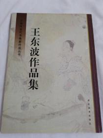 太湖风当代书画家作品丛书-- 王东波作品集