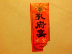 酒标 孔府宴老窖 (有残缺)