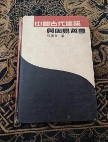 中国古代建筑与与周易哲学(下单前请参图谢谢)