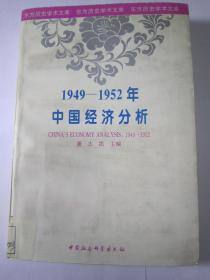 中国经济分析 1949-1952