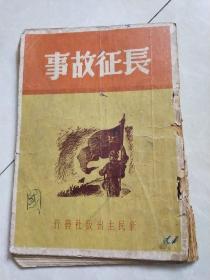 稀见版本 49年香港新民主出版社初版《长征故事》有长征路线图