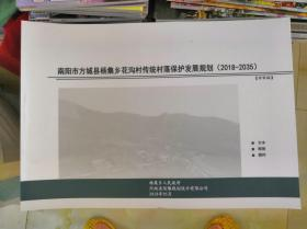 南阳市方城县杨集乡花沟村传统村落保护发展规划(2018-2035)