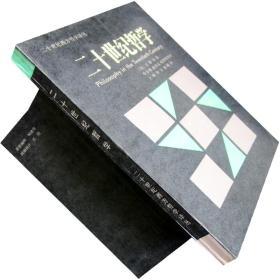 二十世纪哲学 艾耶尔 二十世纪西方哲学译丛 书籍