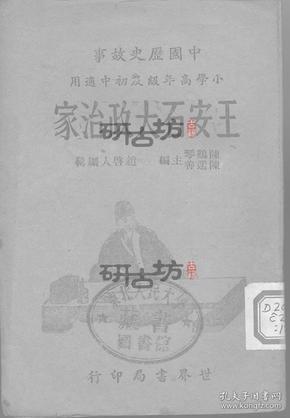 王安石大政治家-赵启人世界书店(复印本)