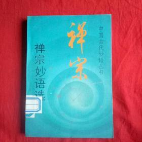 禅宗妙语选(中国古代妙语丛书)