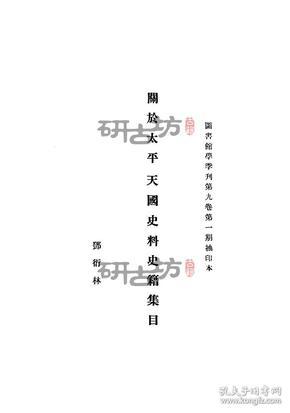 关於太平天国史料史籍集目(复印本)