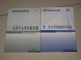 税收学术研究丛集:2 完善个人所得税问题 /  20 进一步完善税制改革研究【2本合售】