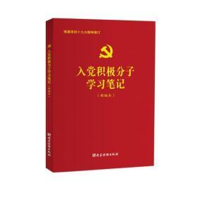 入党积极分子学习笔记(新编本)