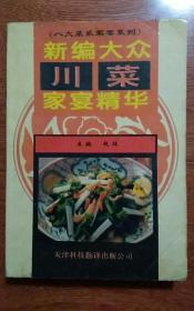 八大菜系家宴系列:新编大众川菜家宴精华