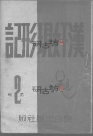 汉奸现行记第二辑(复印本)