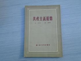 共产主义道德(32开平装1本 扉页有原藏书人签名,原版正版书,包真。详见书影)