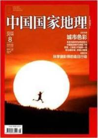 中国国家地理2014年8月 城市色彩 科学摄影师的追日行动