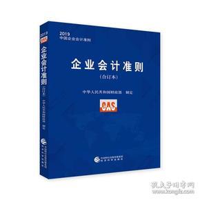 企业会计准则:合订本 2019中国企业会计准则