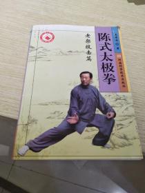 陈氏太极拳-老架技击篇