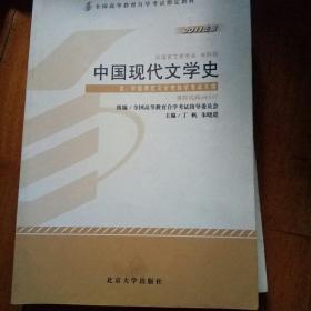 中国现代文学史(2011年版):中国现代文学史自学考试大纲
