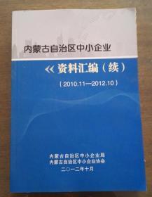 内蒙古自治区中小企业资料汇编续2010.11-2011.10
