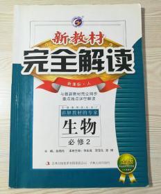 新教材完全解读:生物(高中必修2)(新课标·人)(全新改版)